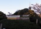 Входа за градината Китаномару, в която се намира Будокан